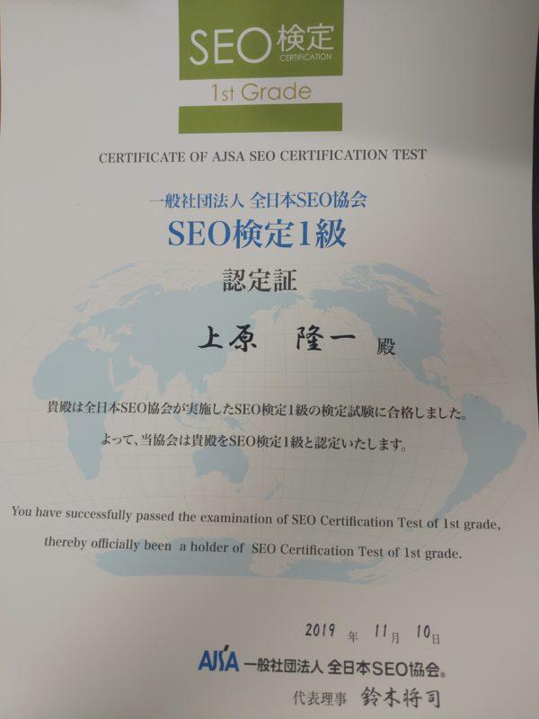 SEO検定1級の認定証