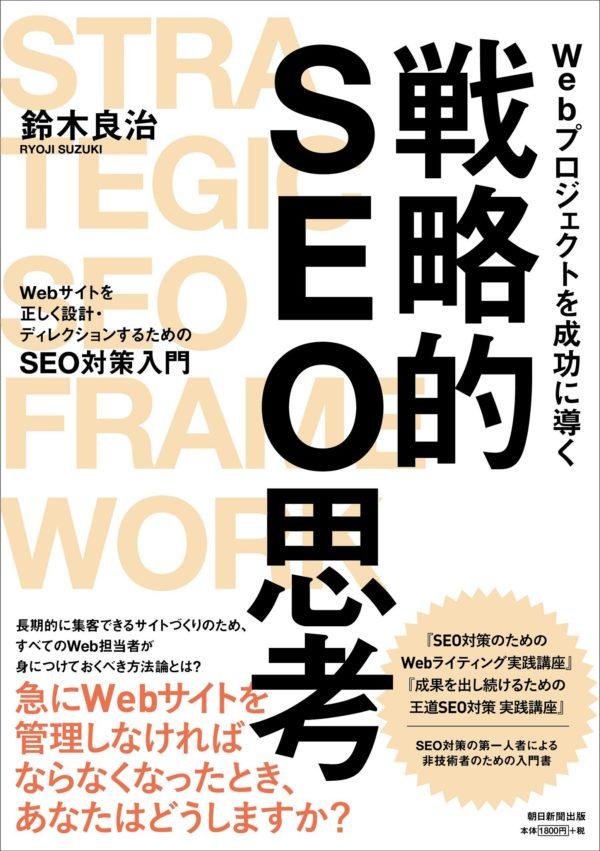 WEBプロジェクトを成功に導く戦略的SEO思考