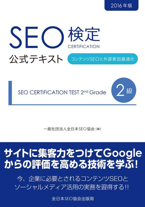 SEO検定公式テキスト2級
