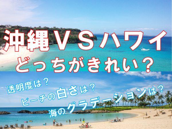 沖縄とハワイの海どっちがきれい?
