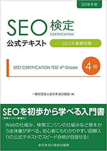 SEO検定公式テキスト4級