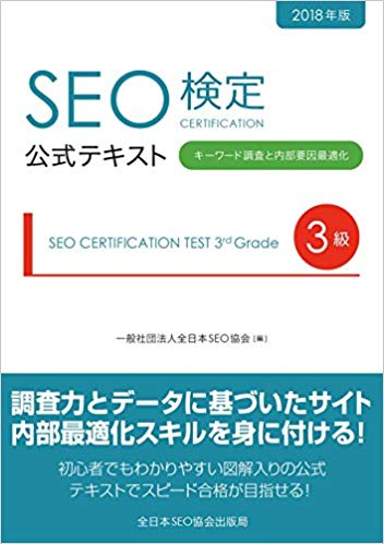 SEO検定公式テキスト3級