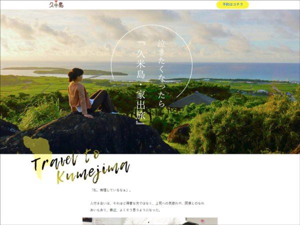久米島観光集客プロモーション