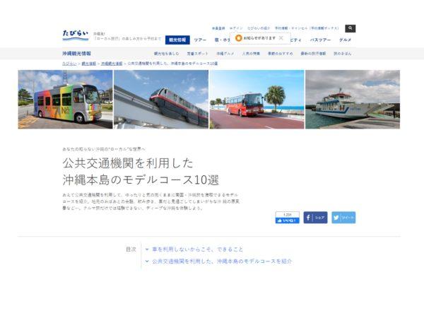 沖縄県内の観光モデルルートの作成と、プロモーション