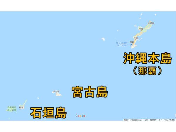 那覇と宮古島と石垣島の位置関係