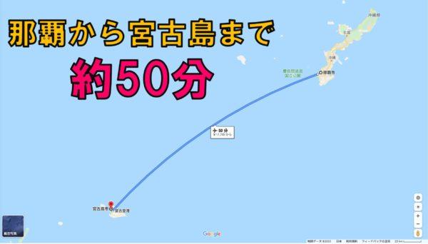 那覇から宮古島まで飛行機で約50分