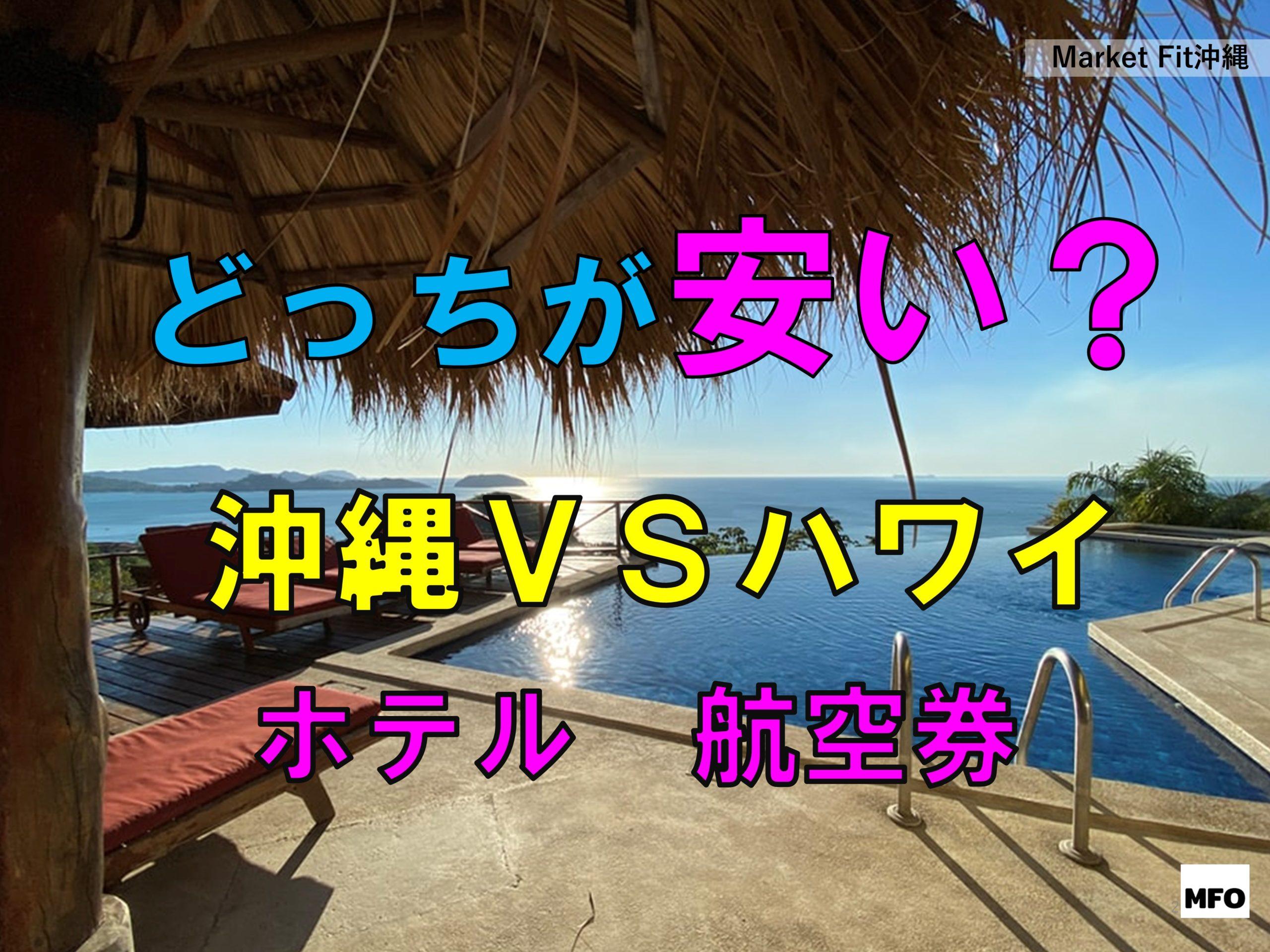 沖縄とハワイどっちが安い?