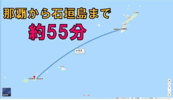 那覇から石垣島まで飛行機で約55分