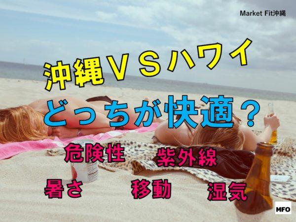 沖縄とハワイどっちが快適?