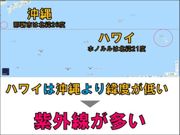 沖縄とハワイの緯度の比較