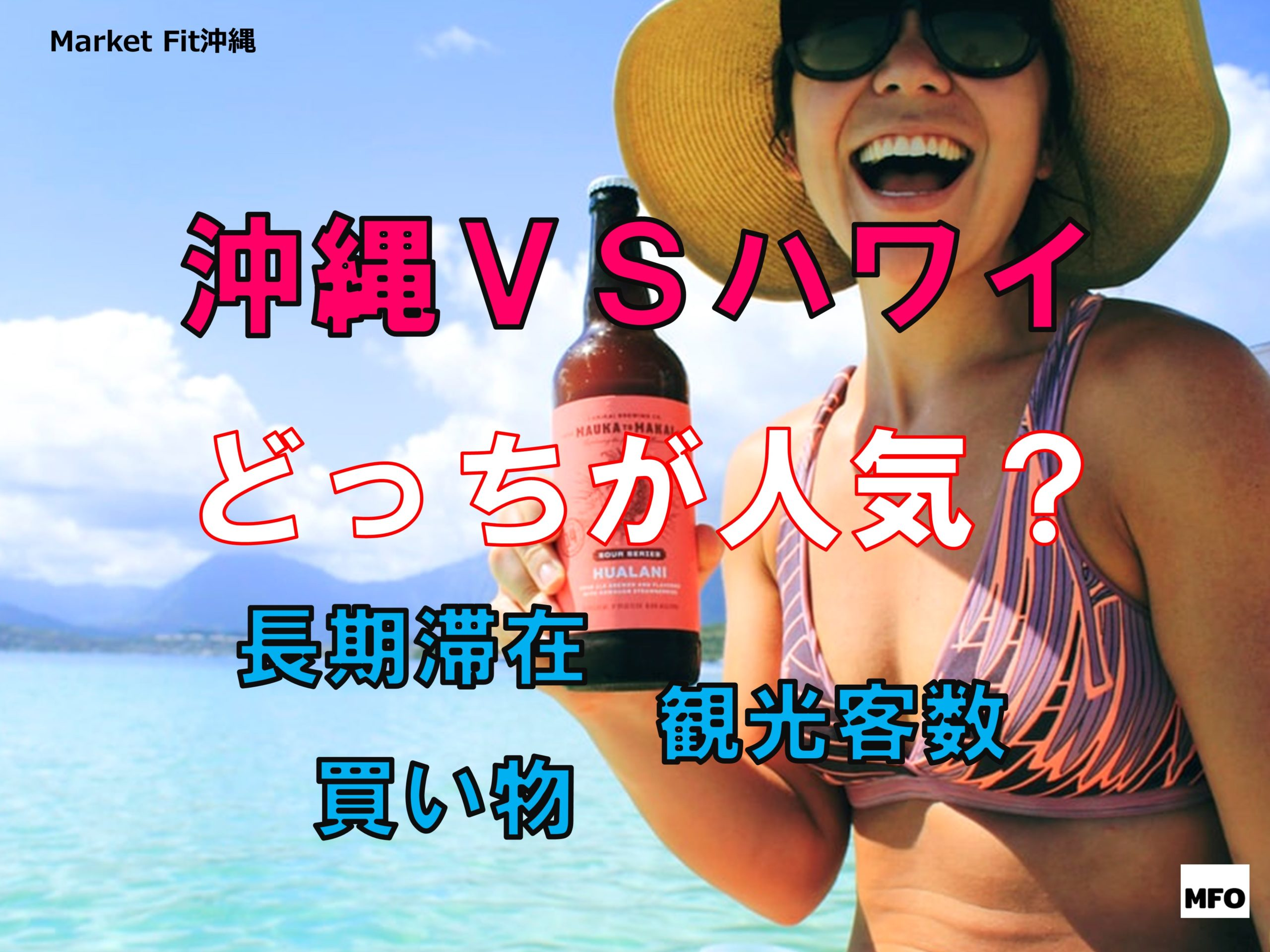 沖縄とハワイどっちが人気