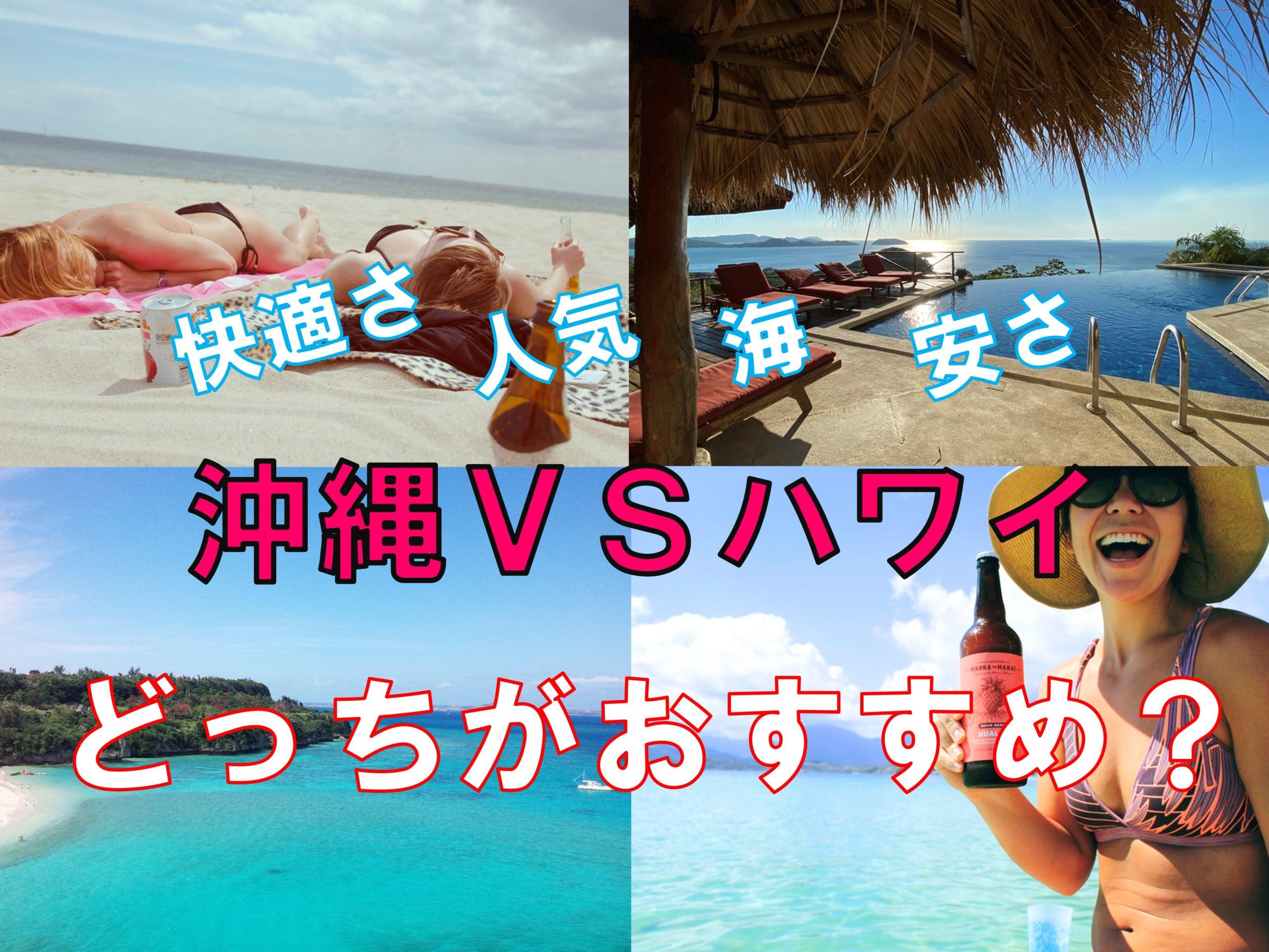 沖縄とハワイどっちがおすすめ?