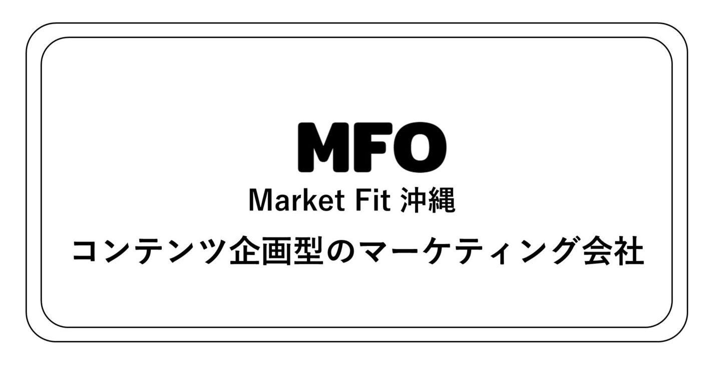 沖縄のコンテンツ企画の会社