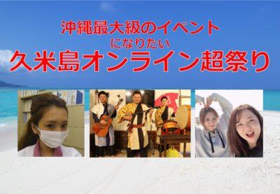 久米島オンライン超祭り